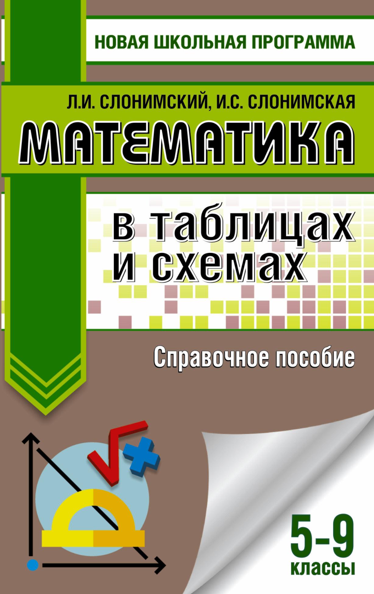 Слонимский Л.И., Слонимская И.С. Математика в таблицах и схемах. Справочное пособие. 5-9 классы цена
