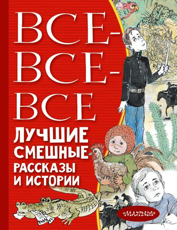 Зощенко Михаил Михайлович, Драгунский Виктор Юзефович Все-все-все лучшие смешные рассказы и истории