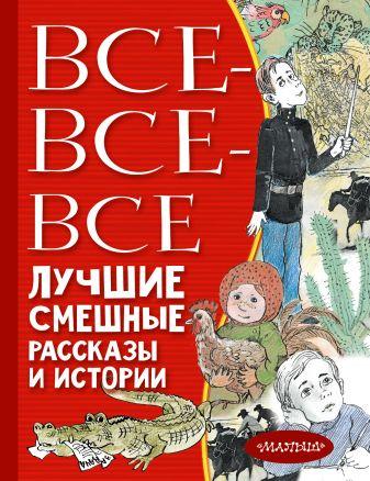 Драгунский В.Ю., Осеева В., Зощенко М.М. - Все-все-все лучшие смешные рассказы и истории обложка книги