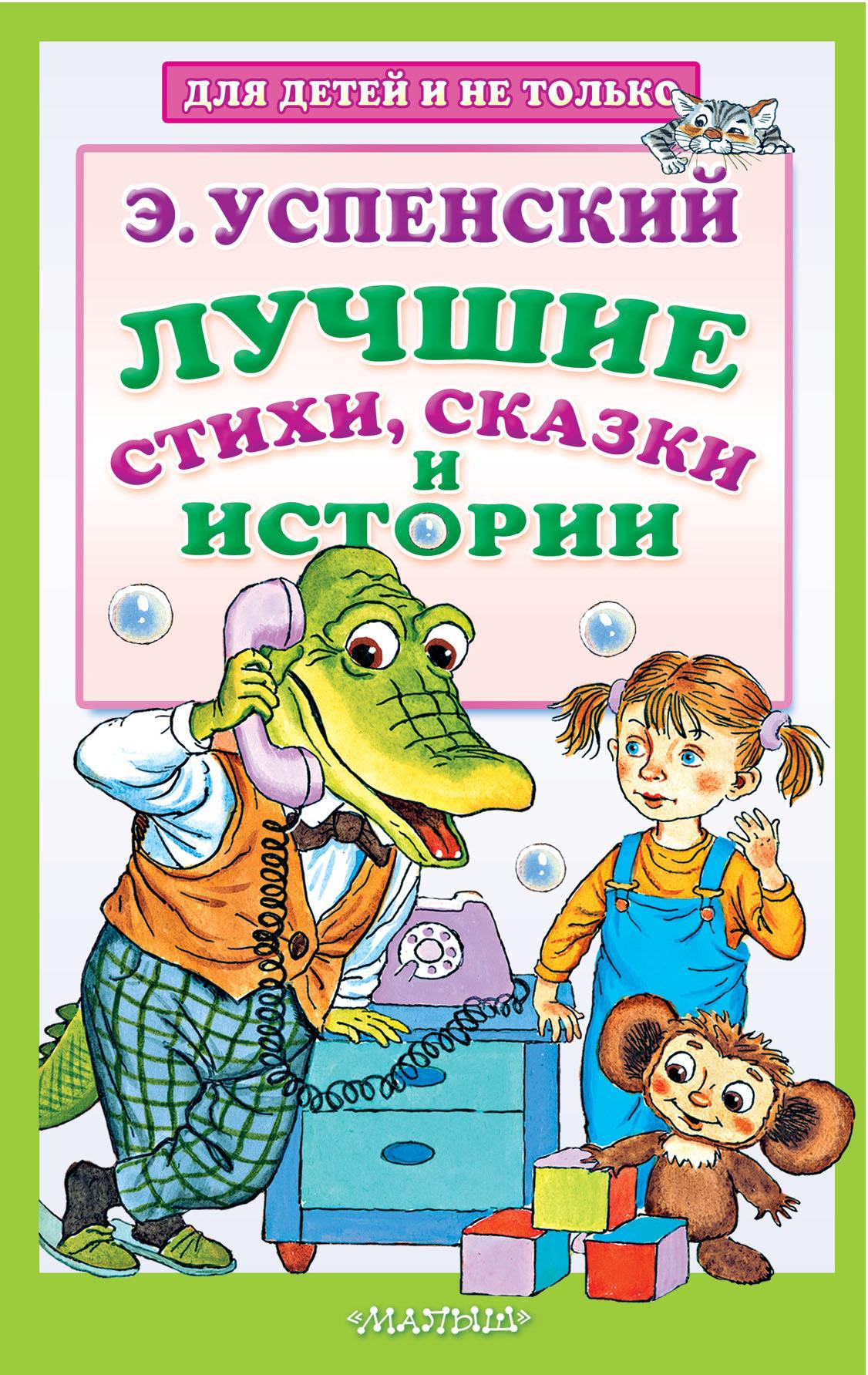Успенский Эдуард Николаевич Лучшие стихи, сказки и истории
