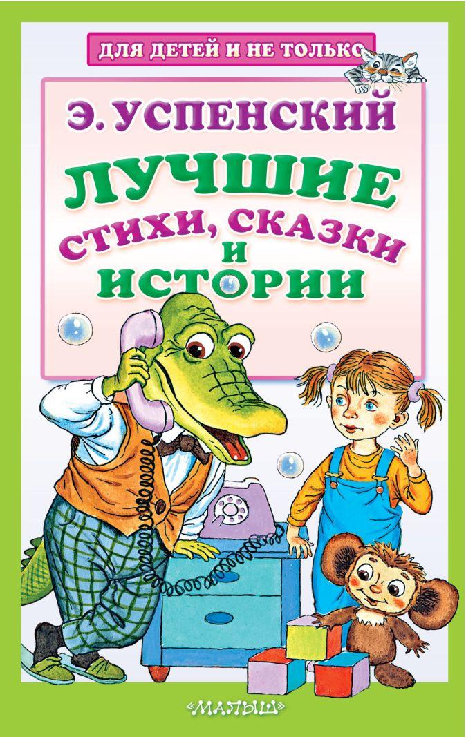 Успенский Э.Н. - Лучшие стихи, сказки и истории обложка книги