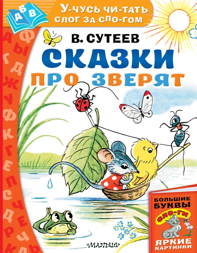 Сутеев В.Г. - Сказки про зверят обложка книги