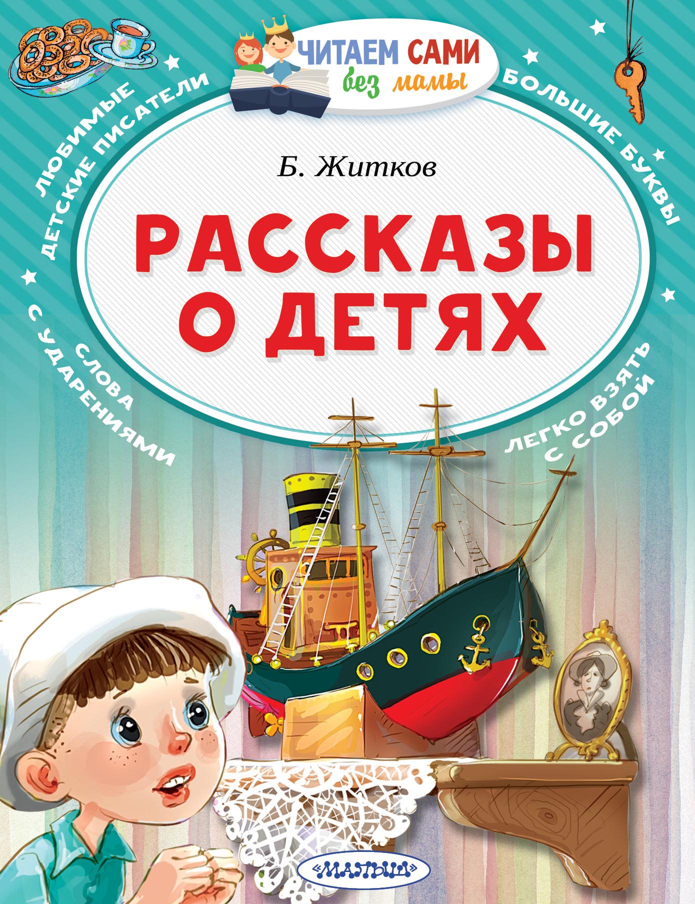 Житков Борис Степанович Рассказы о детях