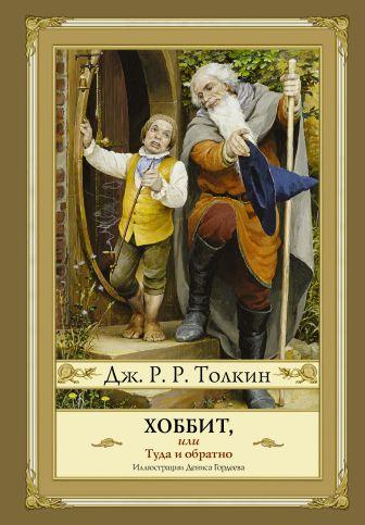 Джон Рональд Руэл Толкин - Хоббит, или туда и обратно (новое оформление) обложка книги