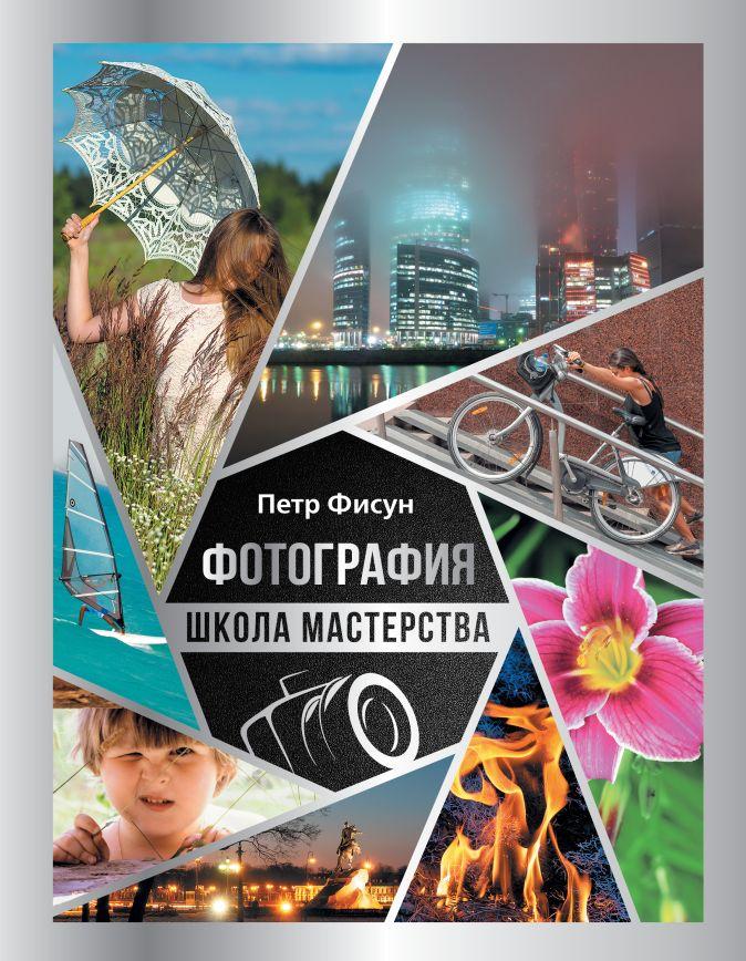 Фисун П.А. - Фотография. Школа мастерства обложка книги