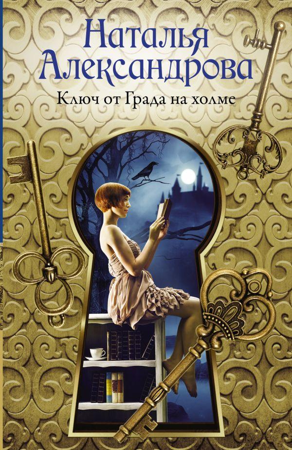 Александрова Наталья Николаевна Ключ от Града на холме