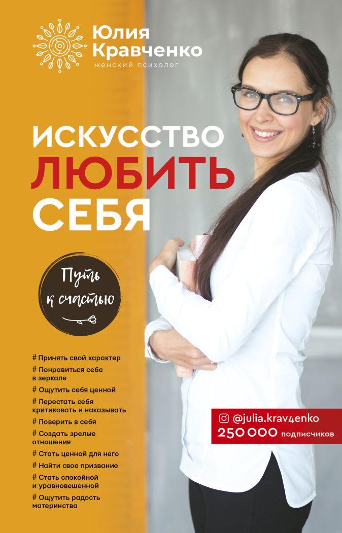 Кравченко Ю. - Искусство любить себя обложка книги