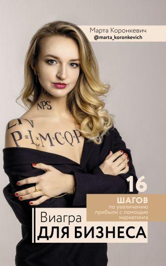 Марта Коронкевич - Виагра для бизнеса: 16 шагов по увеличению прибыли с помощью маркетинга обложка книги