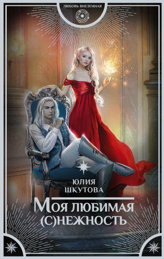 Юлия Шкутова - Моя любимая (с)нежность обложка книги