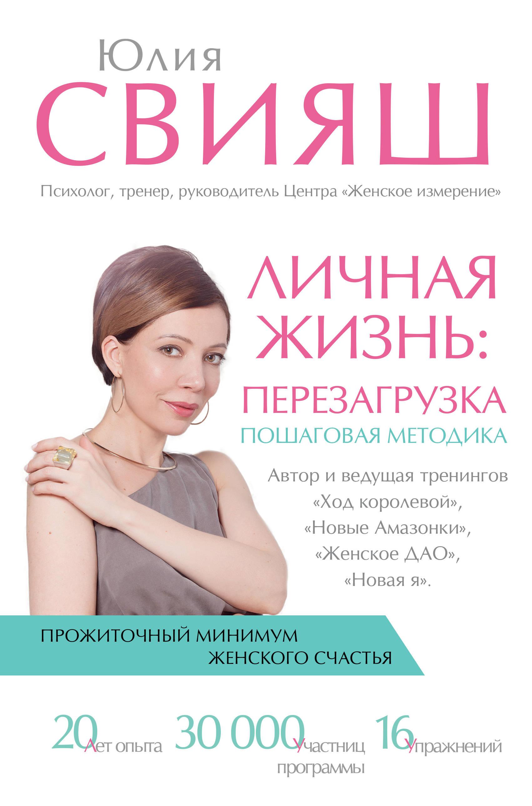 Свияш Юлия Личная жизнь: перезагрузка свияш ю умная красивая и не замужем стать женой легко и просто