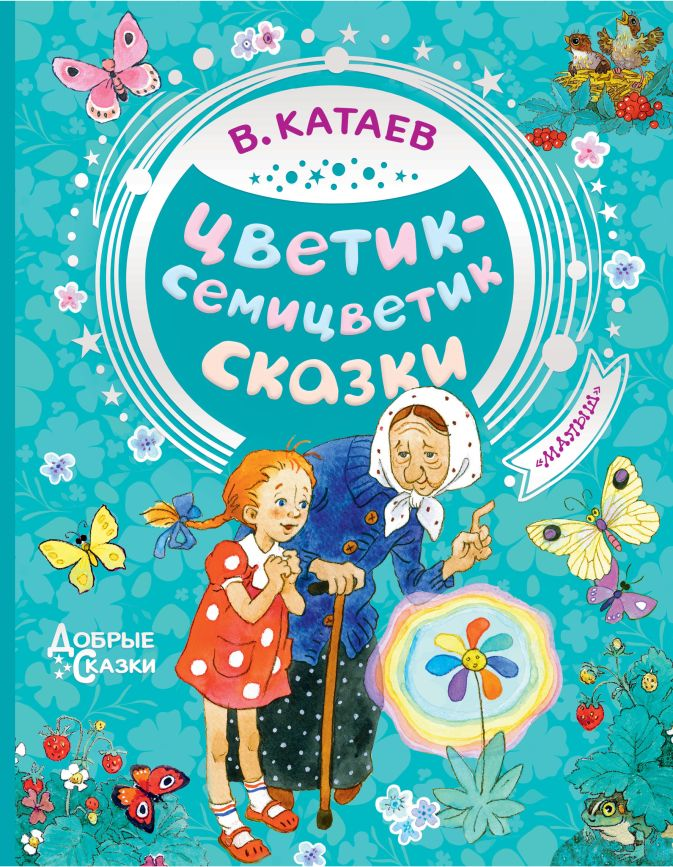 Цветик-семицветик. Сказки В. Катаев