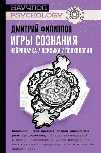 Филиппов Д.С. - Игры сознания. Нейронаука / психика / психология обложка книги