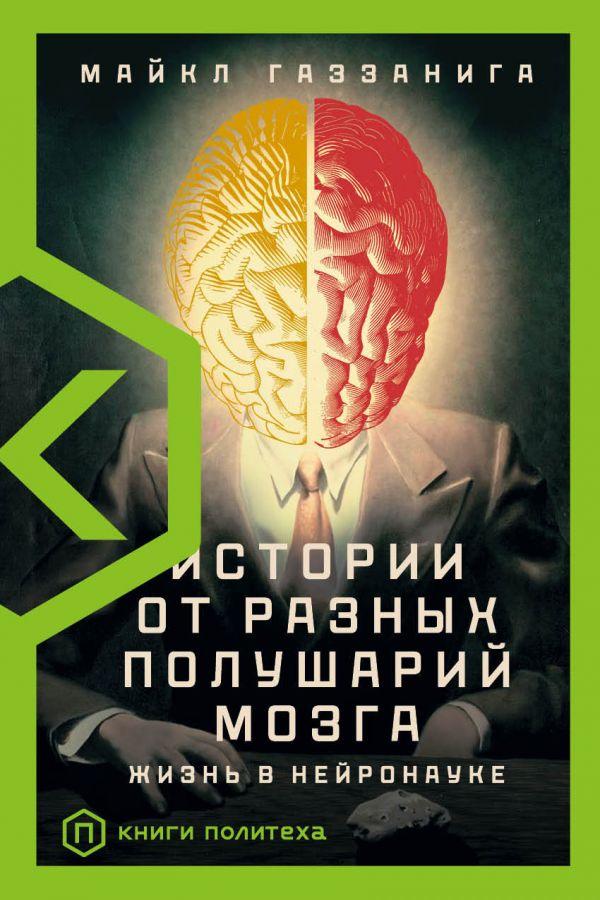 Газзанига Майкл Истории от разных полушарий мозга недорого