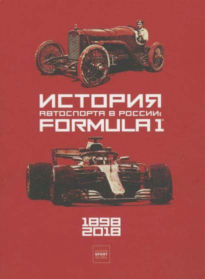 История автоспорта в России: Formula 1 - фото 1