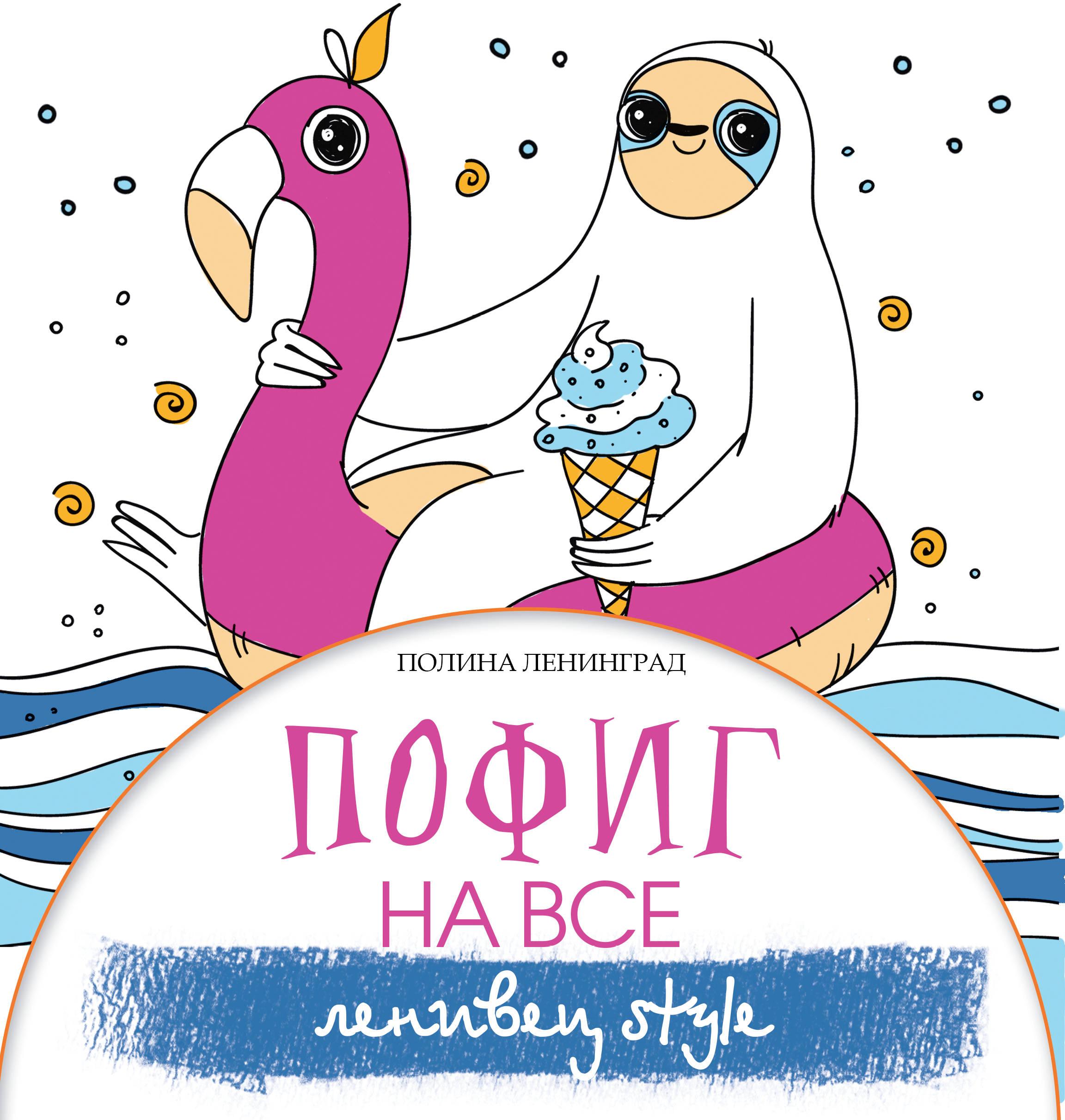 Ленинград П. Пофиг на все. Ленивец style стиляжные танцы