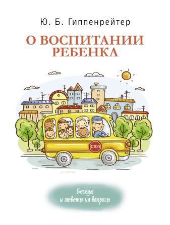 Гиппенрейтер Ю.Б. - О воспитании ребенка: беседы и ответы на вопросы обложка книги