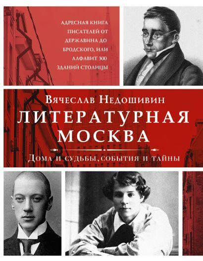 Литературная Москва. Дома и судьбы, события и тайны - фото 1