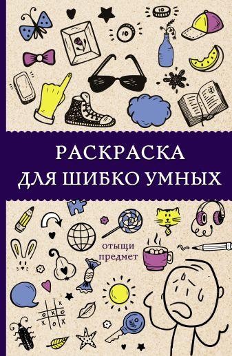 Холмс С. - Раскраска для шибко умных. Отыщи предмет обложка книги