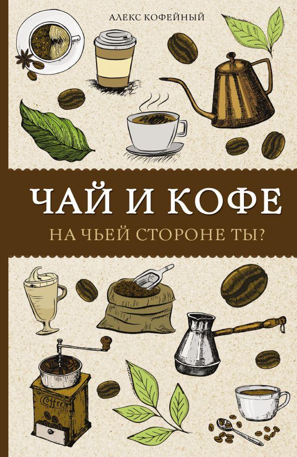 Кофейный Алекс Чай и кофе. На чьей стороне ты? кофе чай