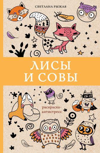 Рыжая С. - Лисы и совы обложка книги