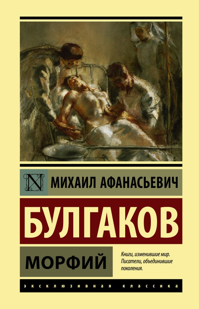 Михаил Афанасьевич Булгаков - Морфий обложка книги
