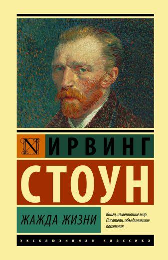Ирвинг Стоун - Жажда жизни обложка книги