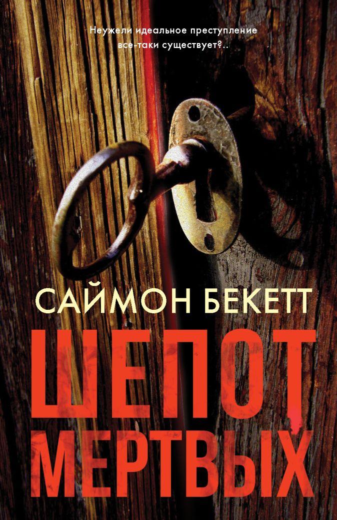Саймон Бекетт - Шепот мертвых обложка книги