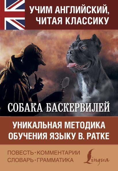 Собака Баскервилей - фото 1