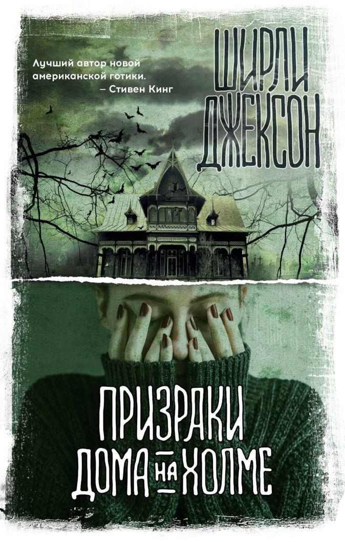 Ширли Джексон - Призраки дома на холме обложка книги
