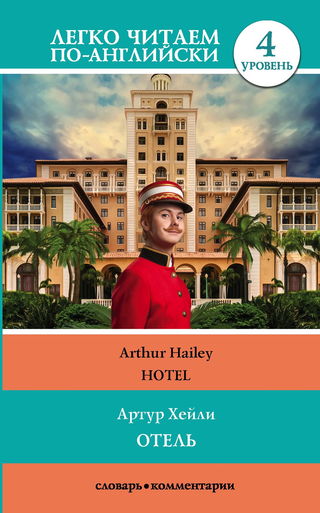 Отель. Уровень 4 ( Хейли Артур  )