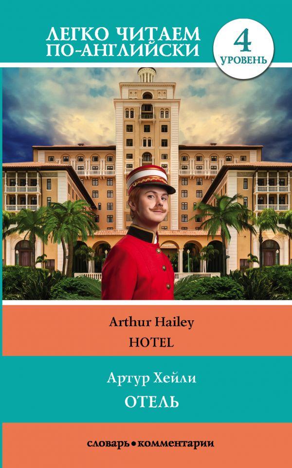 Хейли Артур Отель. Уровень 4 хейли артур отель