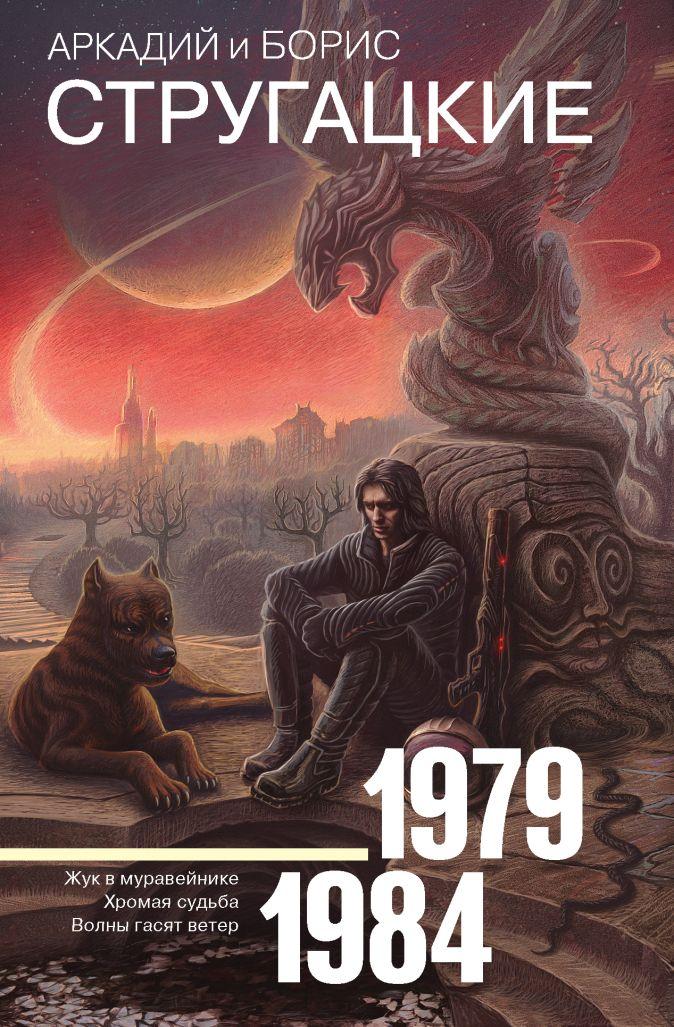 Аркадий Стругацкий, Борис Стругацкий - Собрание сочинений 1979-1984 обложка книги