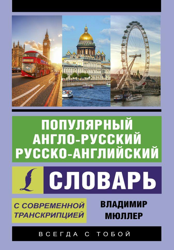 Популярный англо-русский русско-английский словарь с современной транскрипцией Владимир Мюллер