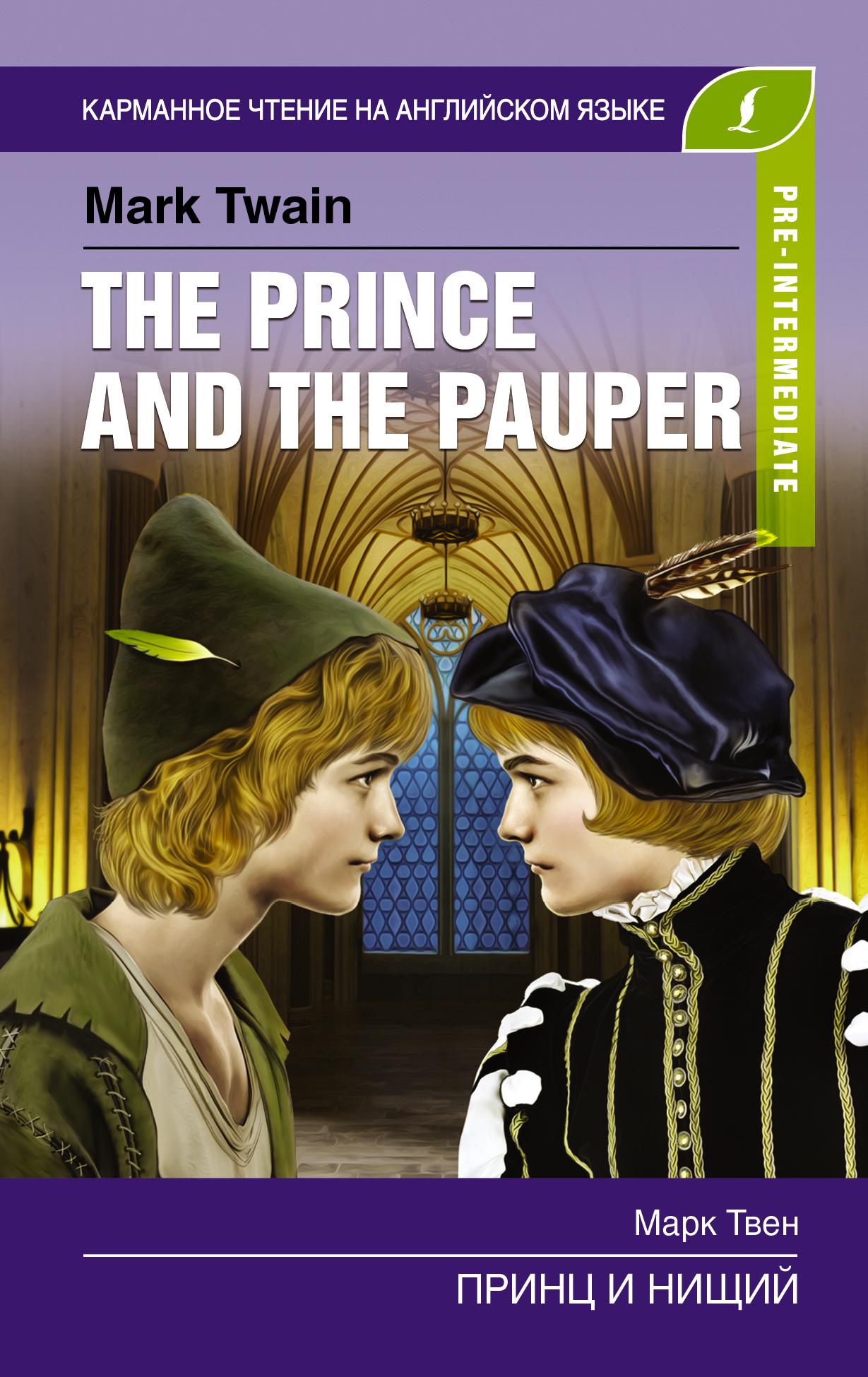 Принц и нищий. Pre-Intermediate ( Твен Марк  )