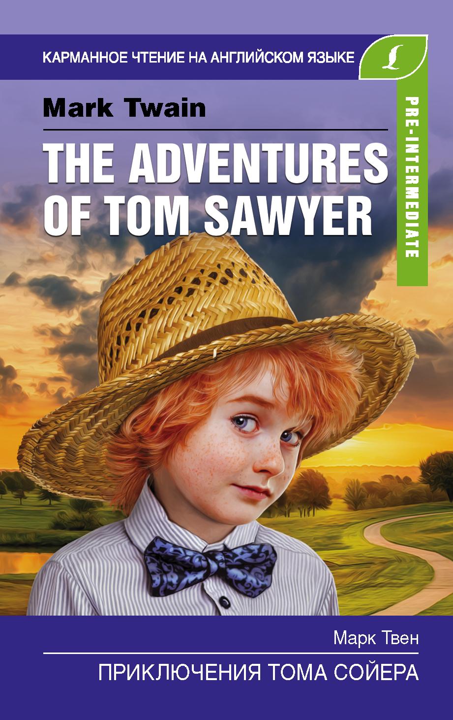 Приключения Тома Сойера. Pre-Intermediate ( Твен Марк  )
