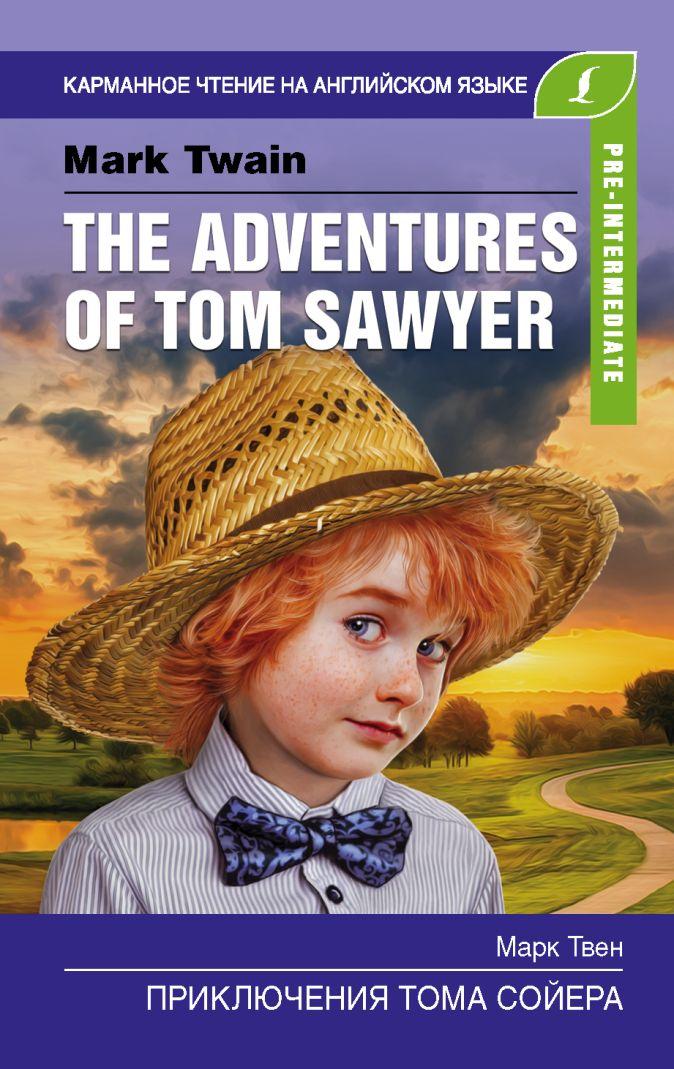 Марк Твен - Приключения Тома Сойера. Pre-Intermediate обложка книги