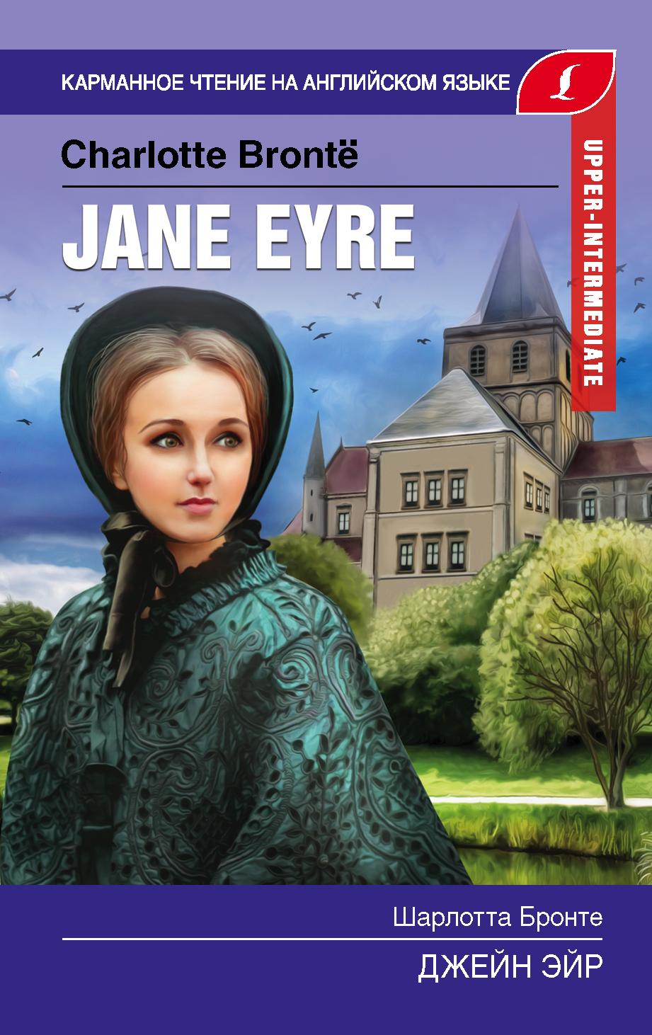 Джейн Эйр. Upper-Intermediate ( Бронте Шарлотта  )