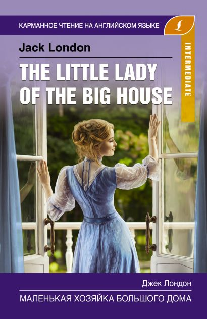 Маленькая хозяйка большого дома. Intermediate - фото 1