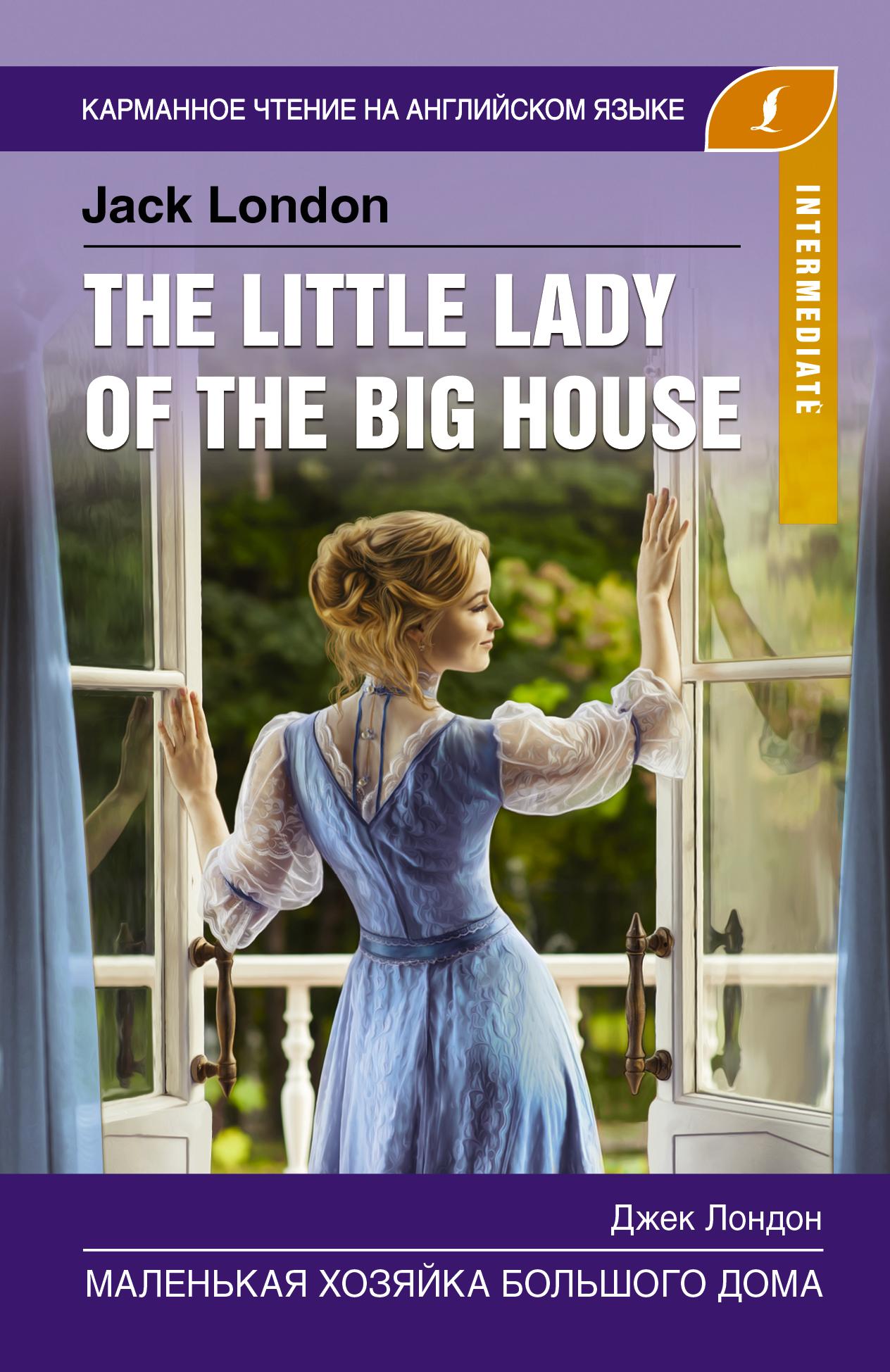 Маленькая хозяйка большого дома. Intermediate ( Лондон Джек  )