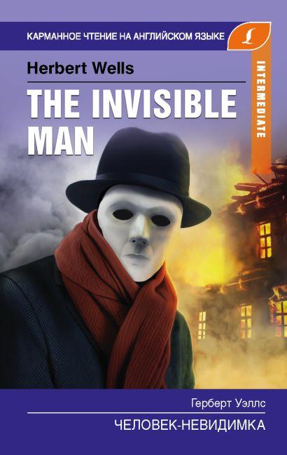 Человек-невидимка. Intermediate - фото 1