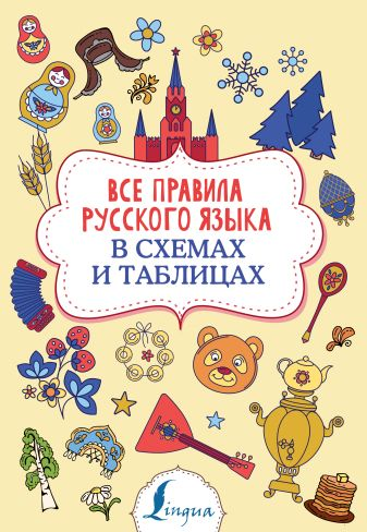 Ф. С. Алексеев - Все правила русского языка в схемах и таблицах обложка книги