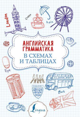 В. А. Державина - Английская грамматика в схемах и таблицах обложка книги