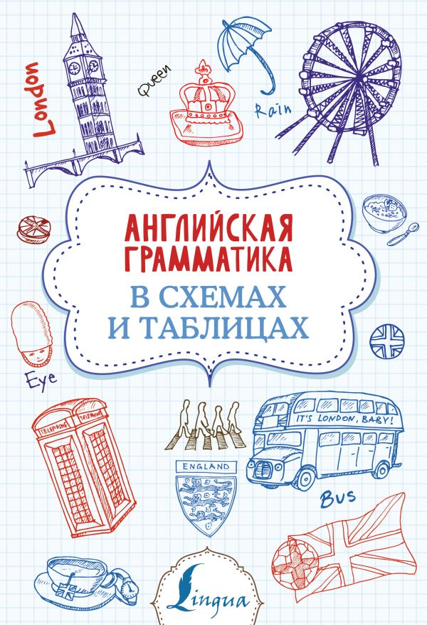 В. А. Державина Английская грамматика в схемах и таблицах мущинская в украинская грамматика в таблицах и схемах