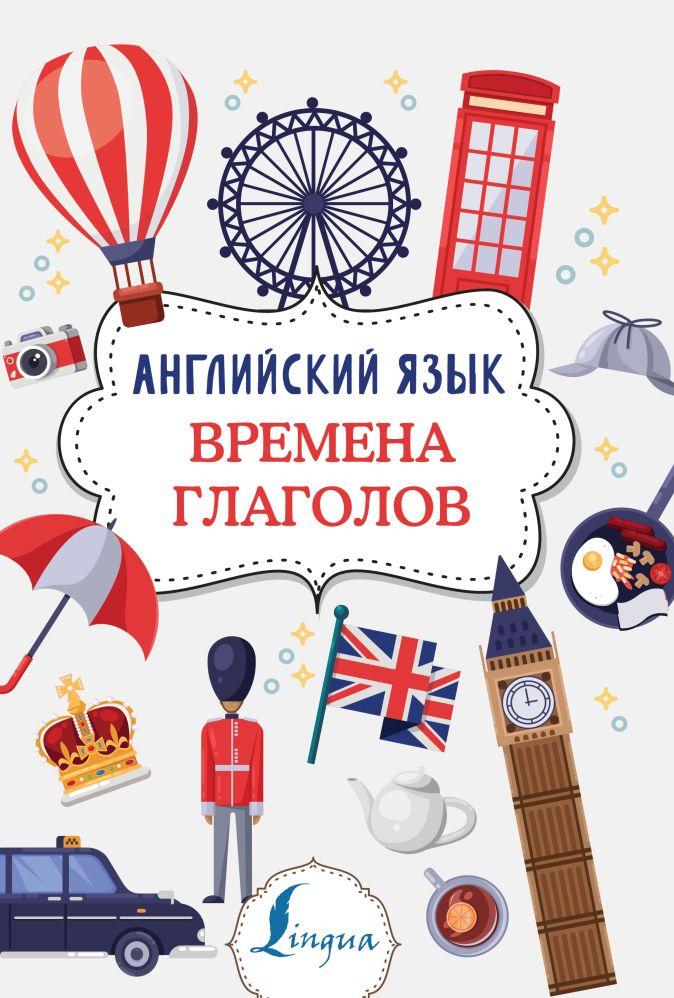 В. А. Державина - Английский язык. Времена глаголов обложка книги