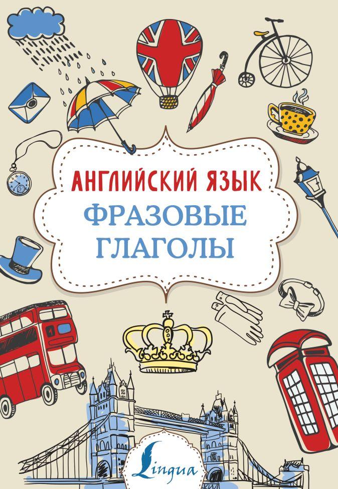 Английский язык. Фразовые глаголы Н. Ю. Голицына