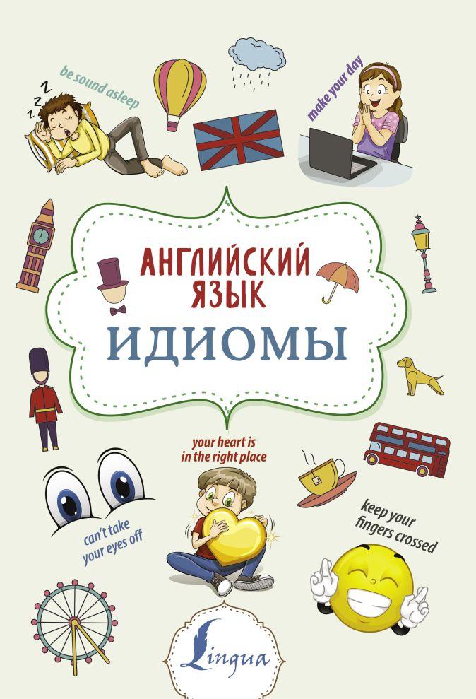 Н. Ю. Голицына - Английский язык. Идиомы обложка книги