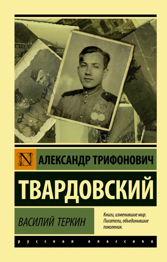 А. Т. Твардовский - Василий Теркин обложка книги