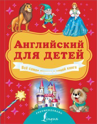 В. А. Державина, Френк И. - Английский для детей. Всё самое лучшее в одной книге обложка книги