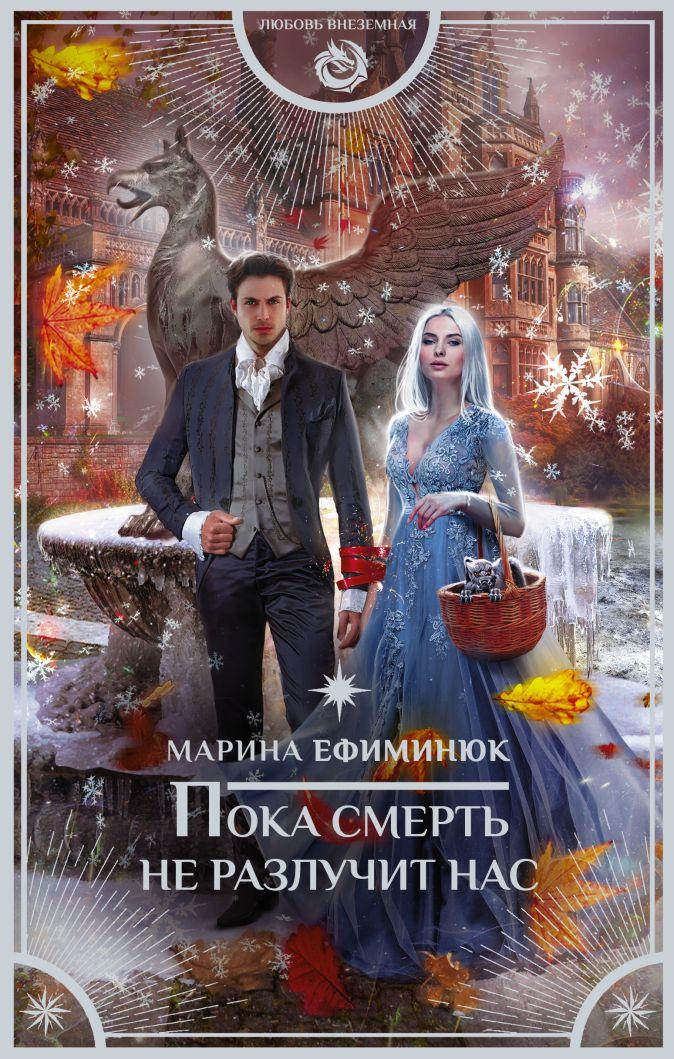 Марина Ефиминюк - Пока смерть не разлучит нас обложка книги