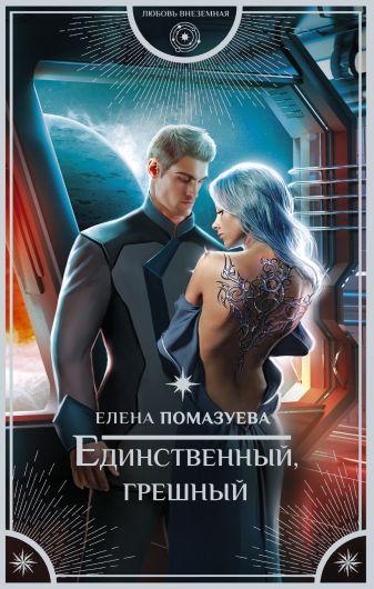 Елена Помазуева - Единственный, грешный обложка книги
